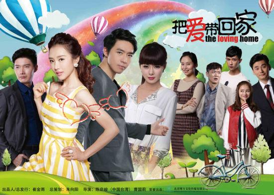 好看的中国爱情电视局大全集_爱回家电视剧全集电视剧《爱回家-国语版》全集地址哪里有?来