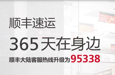 """和之前顺丰所使用的400电话一样,95338电话可利用呼叫中心""""技术集合""""图片"""