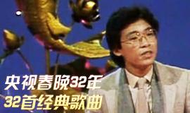 【32年春晚路】32首金曲大盘点